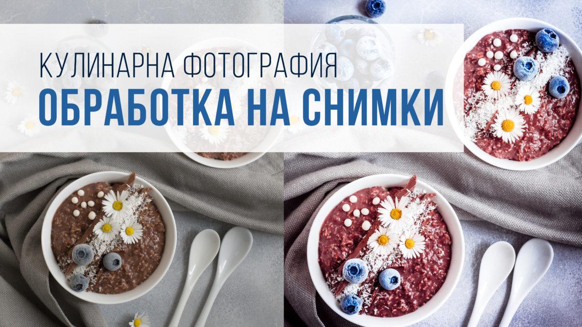 Кулинарна фотография – обработка на снимки