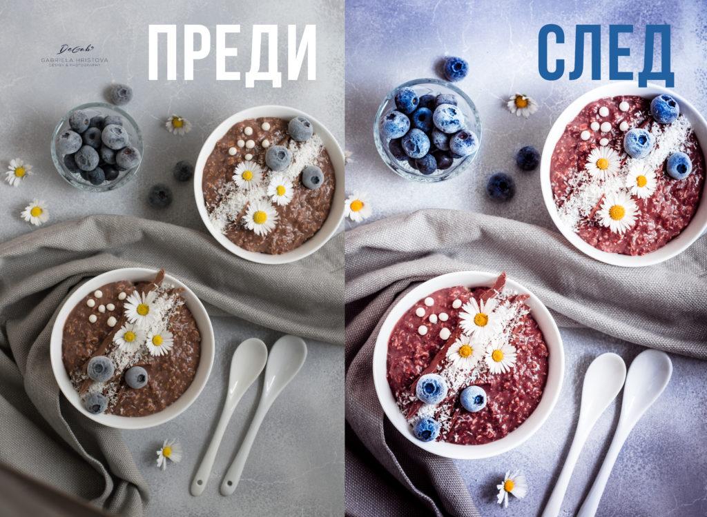 Кулинарна фотография - преди и след обработка
