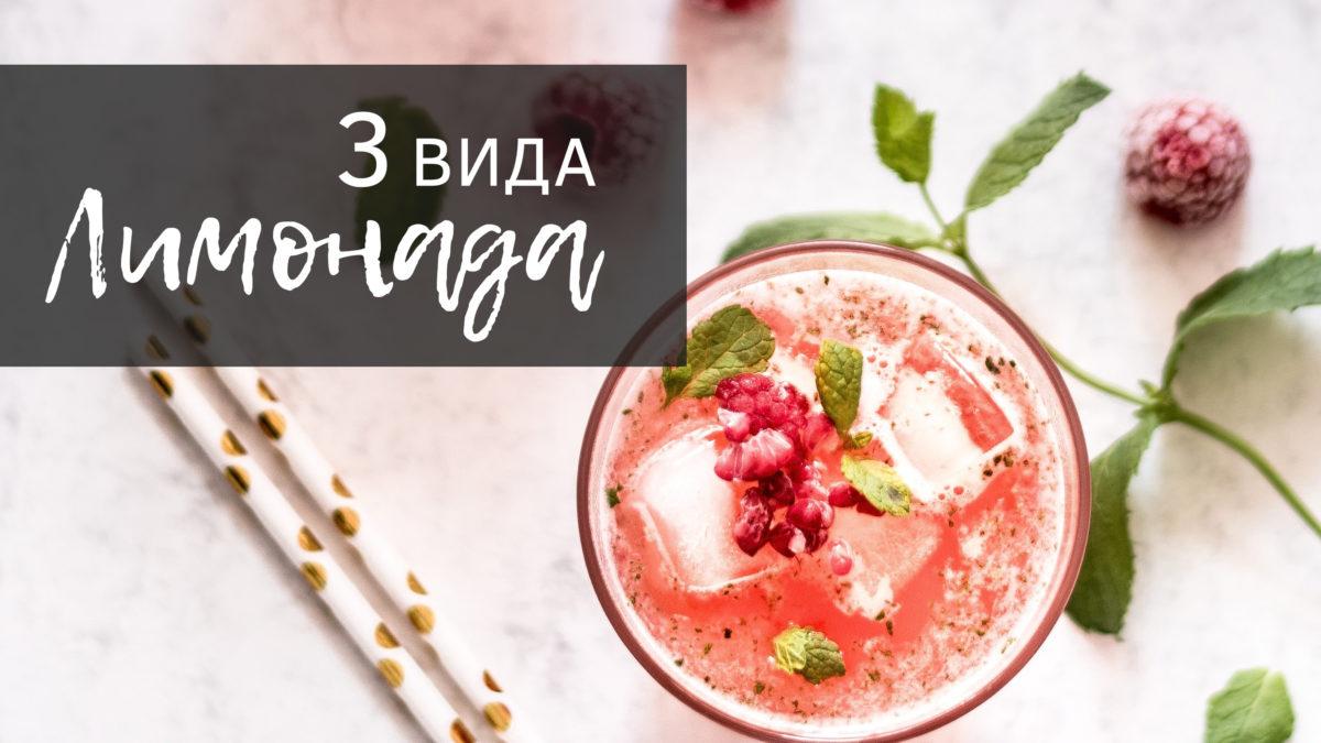 3 вида домашна лимонада