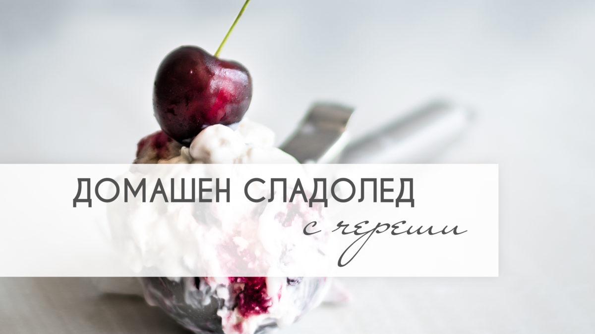 Домашен сладолед с череши