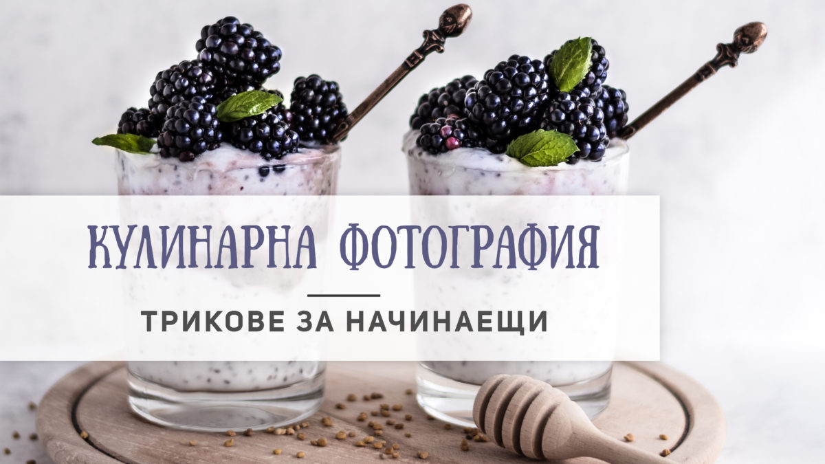 Кулинарна фотография – Трикове за начинаещи