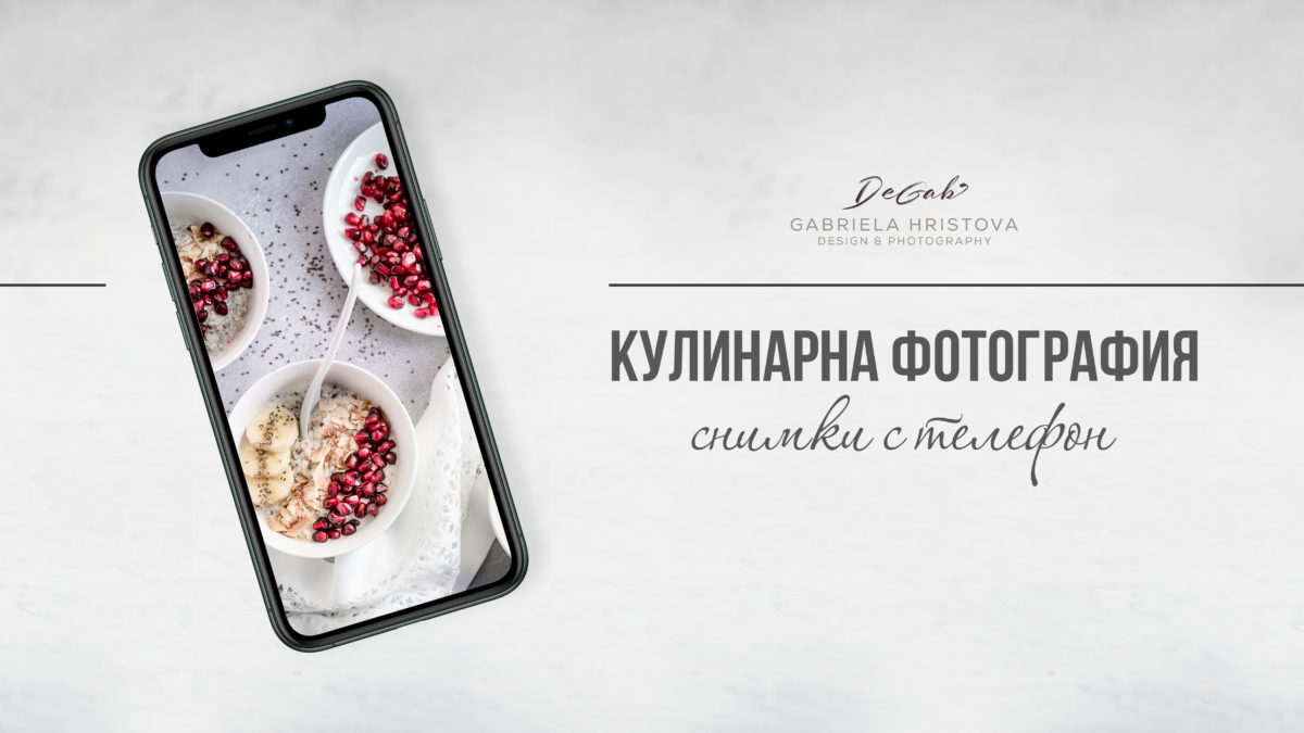 Снимки на храна с телефон