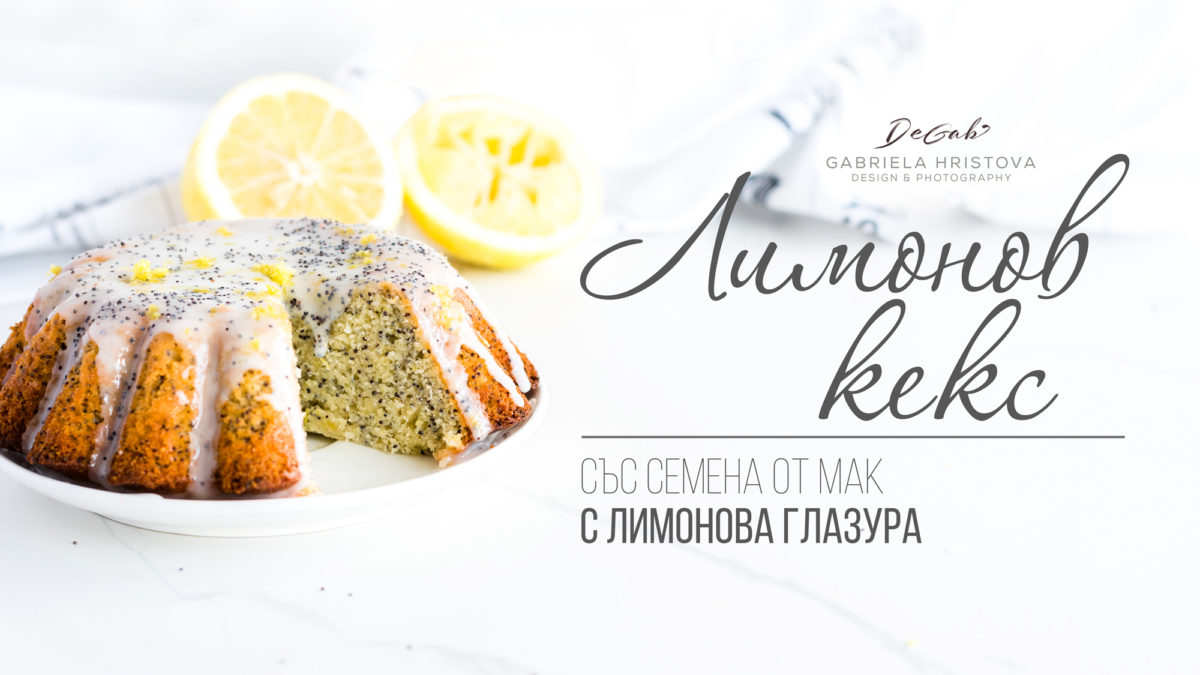 Лимонов кекс с мак и лимонова глазура