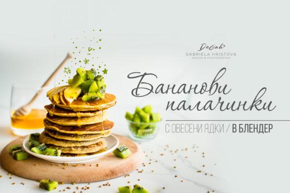 Бананови палачинки с овесени ядки в блендер