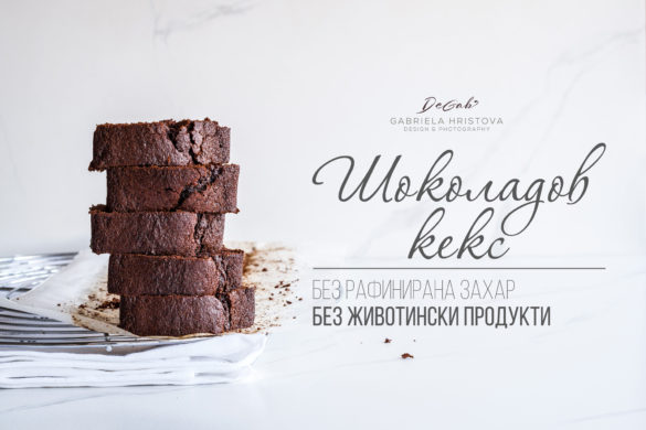 Веган шоколадов кекс