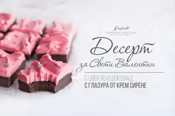 Десерт за Свети Валентин