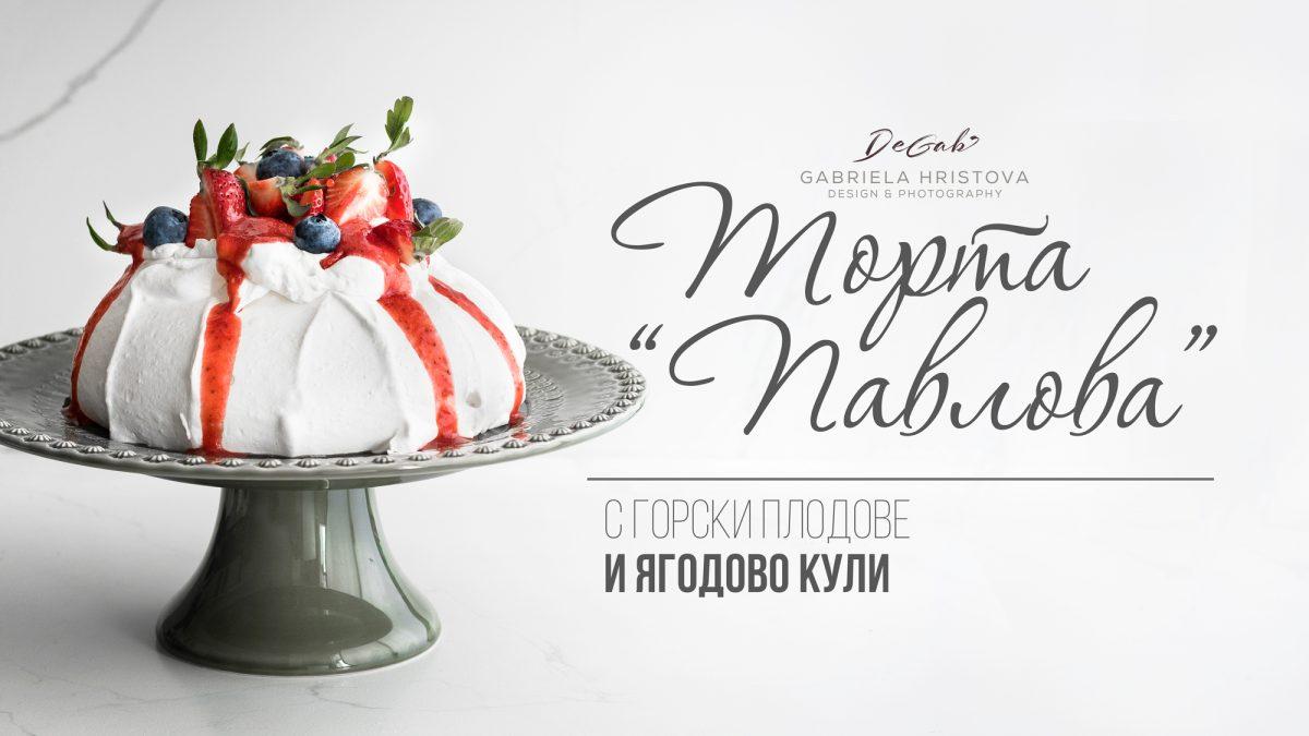 """Торта """"Павлова"""""""