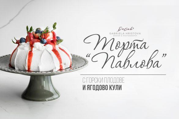 Pavlova_cake