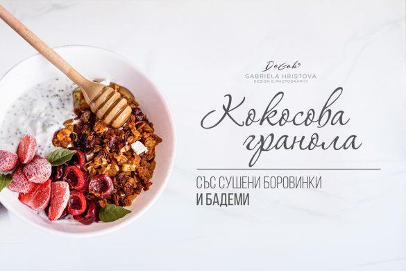 domashna_granola