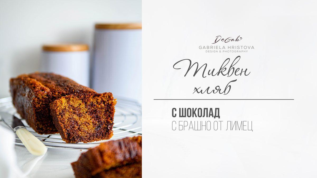 Тиквен хляб с шоколад