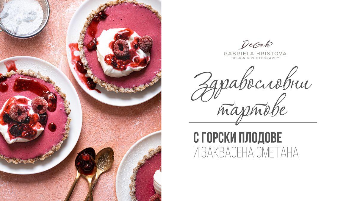 Тарт с горски плодове