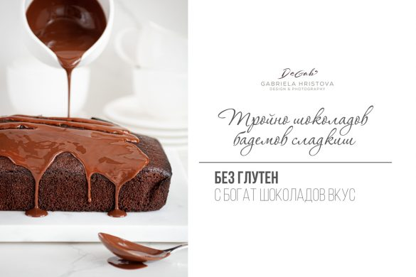 Тройно шоколадов бадемов сладкиш