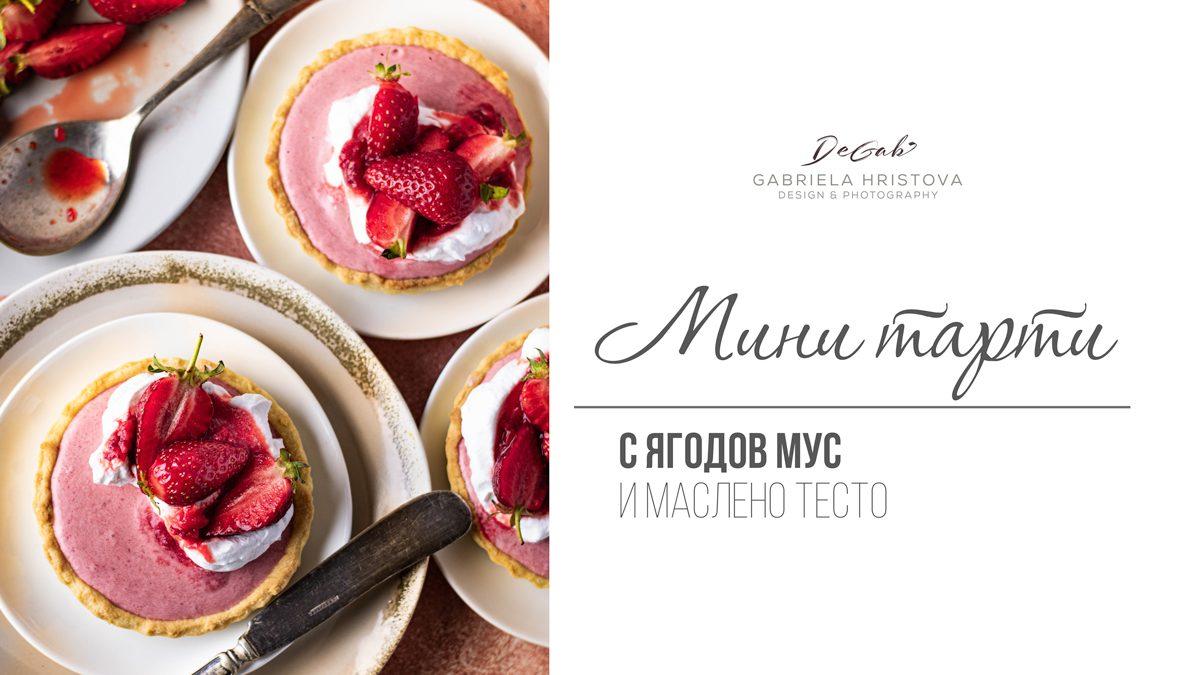 Мини тарти с ягодов мус