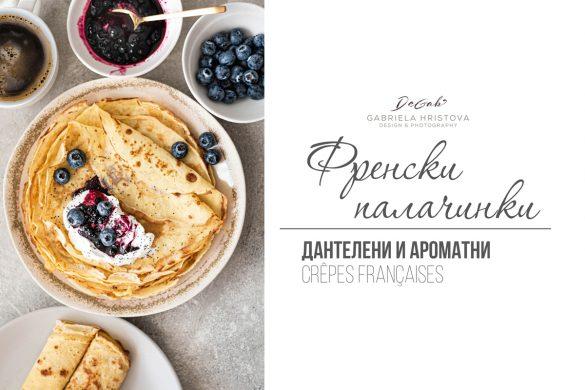 Палачинки