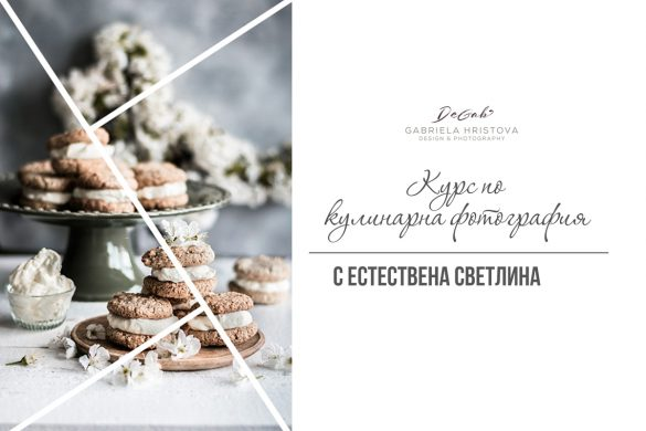 Курс по кулинарна фотография