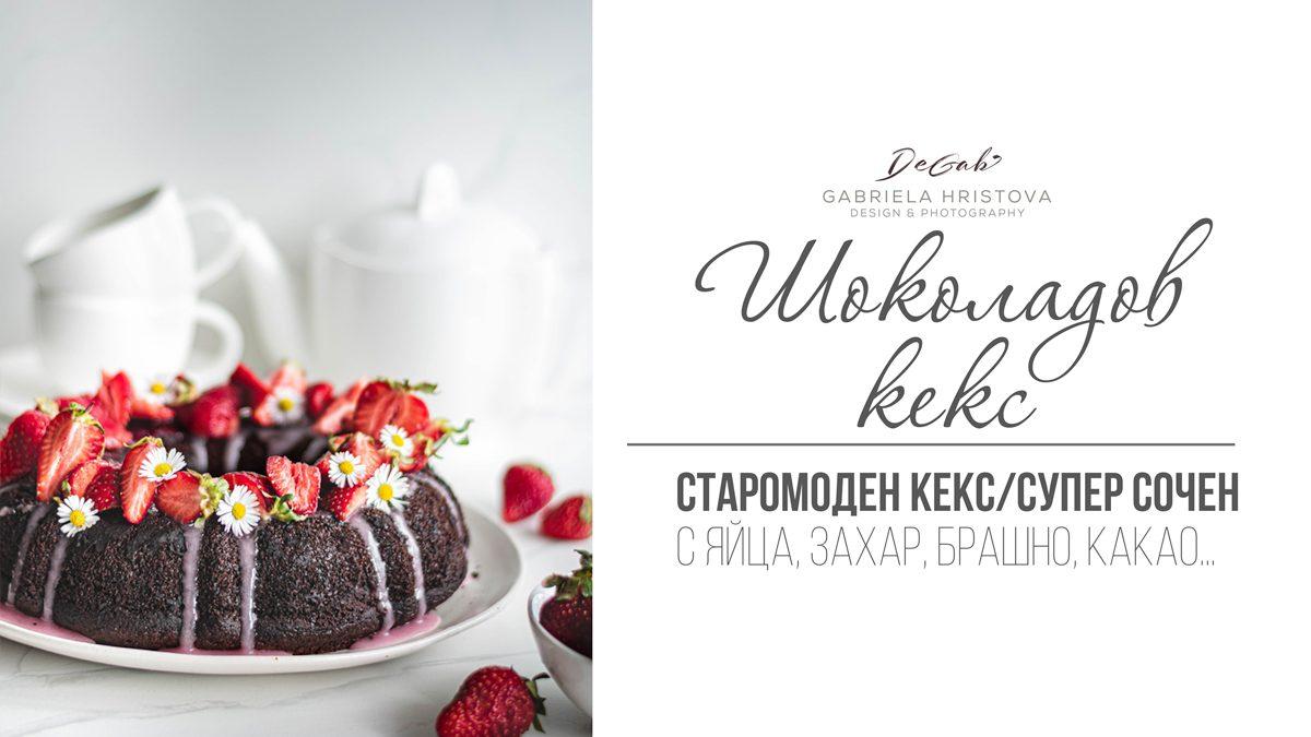 Старомоден шоколадов кекс