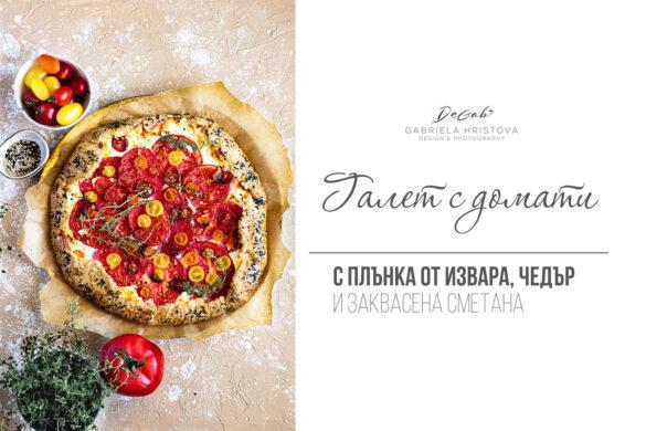 Галет с домати