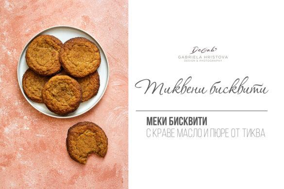 Тиквени бисквити